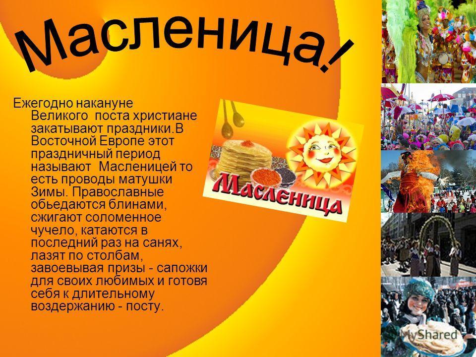 Белорусский народный праздник, связанный со встречей весны. Включает в себя театрализованные шествия ряженыхс участиеммедведя. Чтобы объяснить это название, появился обычай есть гороховые комы, а поскольку комоедицы совпадали с первым выгоном скота,