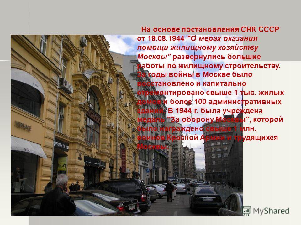 На основе постановления СНК СССР от 19.08.1944