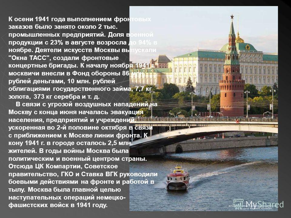 К осени 1941 года выполнением фронтовых заказов было занято около 2 тыс. промышленных предприятий. Доля военной продукции с 23% в августе возросла до 94% в ноябре. Деятели искусств Москвы выпускали