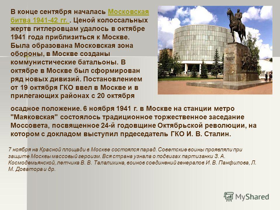 В конце сентября началась московская
