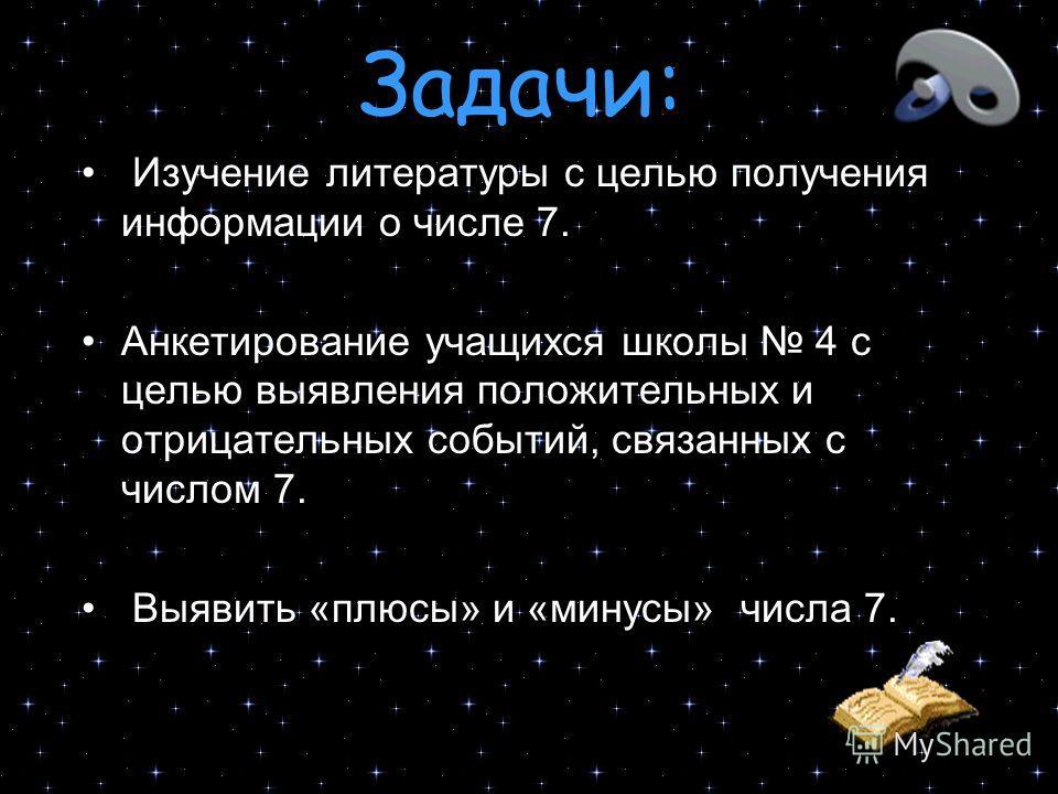 Таинственное число семь! РАБОТУ ВЫПОЛНИЛА УЧЕНИЦА 9 а КЛАССА СОШ 4 Кожевникова Анастасия РУКОВОДИТЕЛЬ: УЧИТЕЛЬ МАТЕМАТИКИ Федина Любовь Ивановна