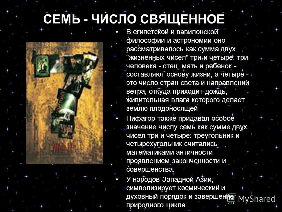 Некоторые факты. Лунный цикл состоит из четырех фаз, каждая из которых делится на семь дней Семь планет Семь дней составляют неделю В спектре семь цветов В звукоряде семь нот Семь просьб в молитве Господней Семь смертных грехов Семь частей человеческ