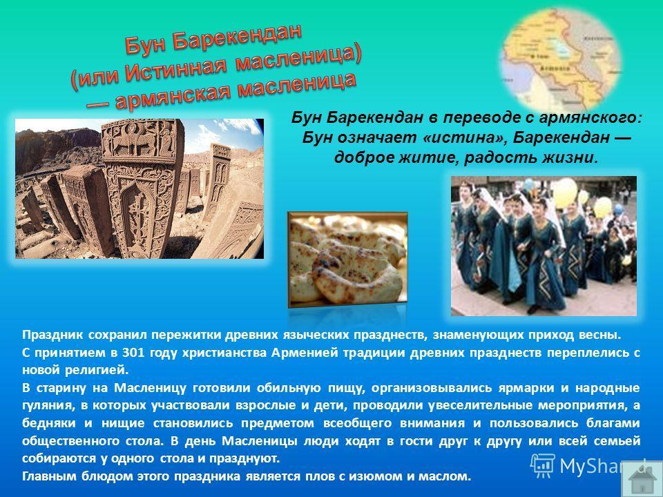 Италия Бразилия Щелкните на названия выделенных стран и узнаете как празднуют Масленицу в этой стране Армения США Польша Германия Швейцария