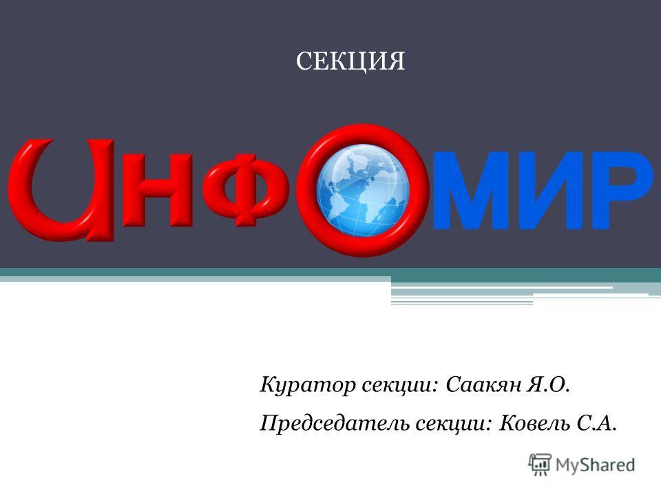 Куратор секции: Саакян Я.О. Председатель секции: Ковель С.А. СЕКЦИЯ