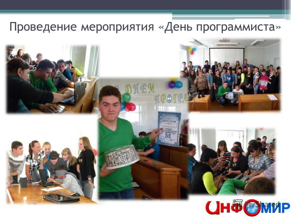 Проведение мероприятия «День программиста»