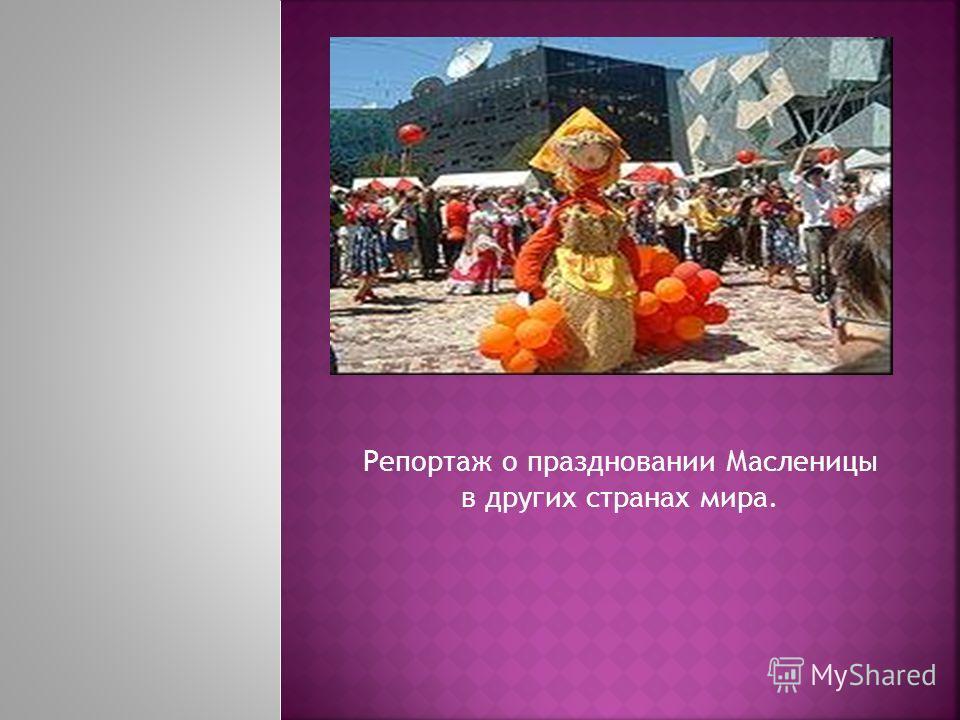 Репортаж о праздновании Масленицы в других странах мира.