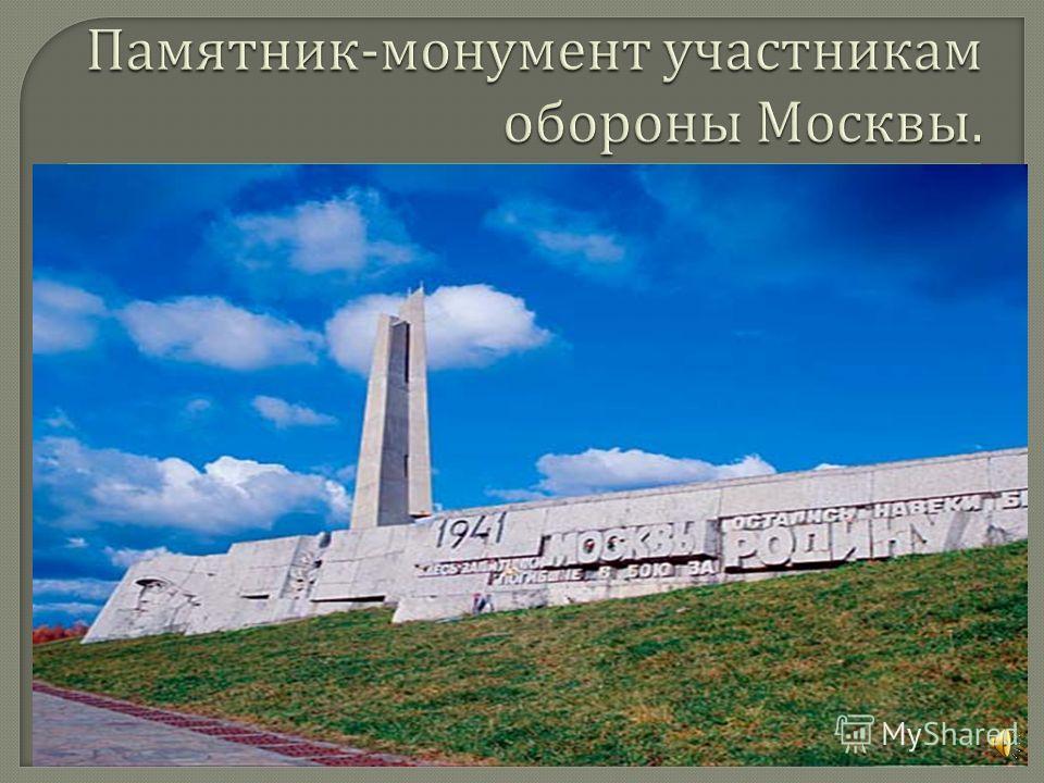 Мемориал « Защитникам московского неба »