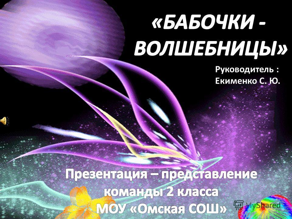 Руководитель : Екименко С. Ю.