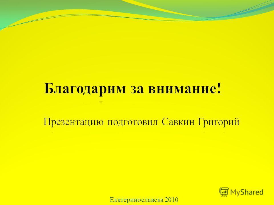 Екатеринославска 2010