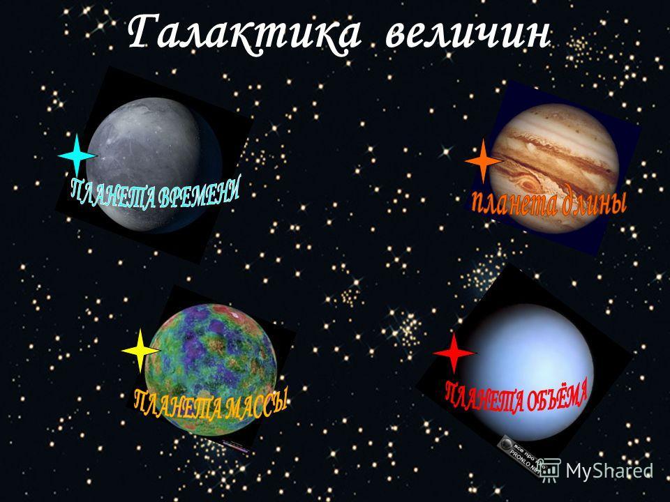 Галактика величин