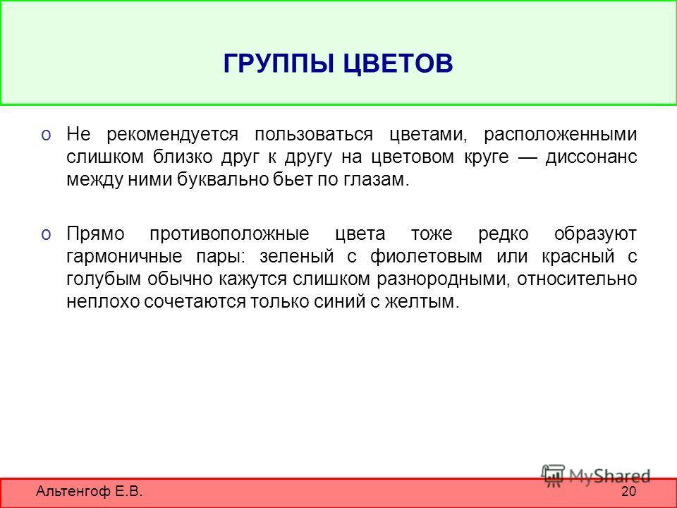 Альтенгоф Е.В. 20 oНе рекомендуется пользоваться цветами, расположенными слишком близко друг к другу на цветовом круге диссонанс между ними буквально бьет по глазам. oПрямо противоположные цвета тоже редко образуют гармоничные пары: зеленый с фиолето