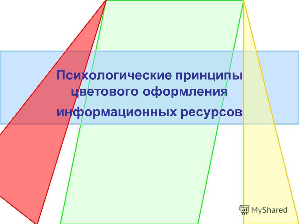 Психологические принципы цветового оформления информационных ресурсов