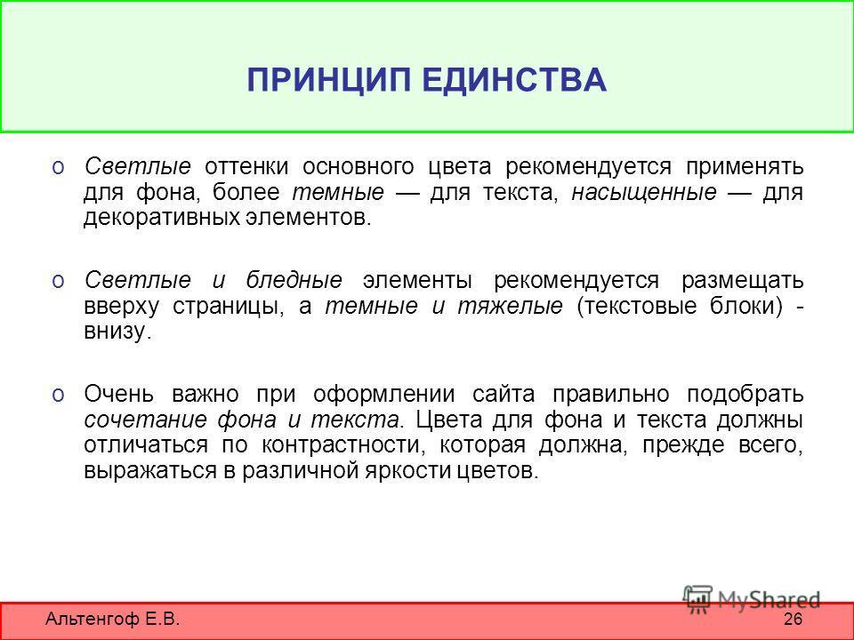 Альтенгоф Е.В. 26 oСветлые оттенки основного цвета рекомендуется применять для фона, более темные для текста, насыщенные для декоративных элементов. oСветлые и бледные элементы рекомендуется размещать вверху страницы, а темные и тяжелые (текстовые бл