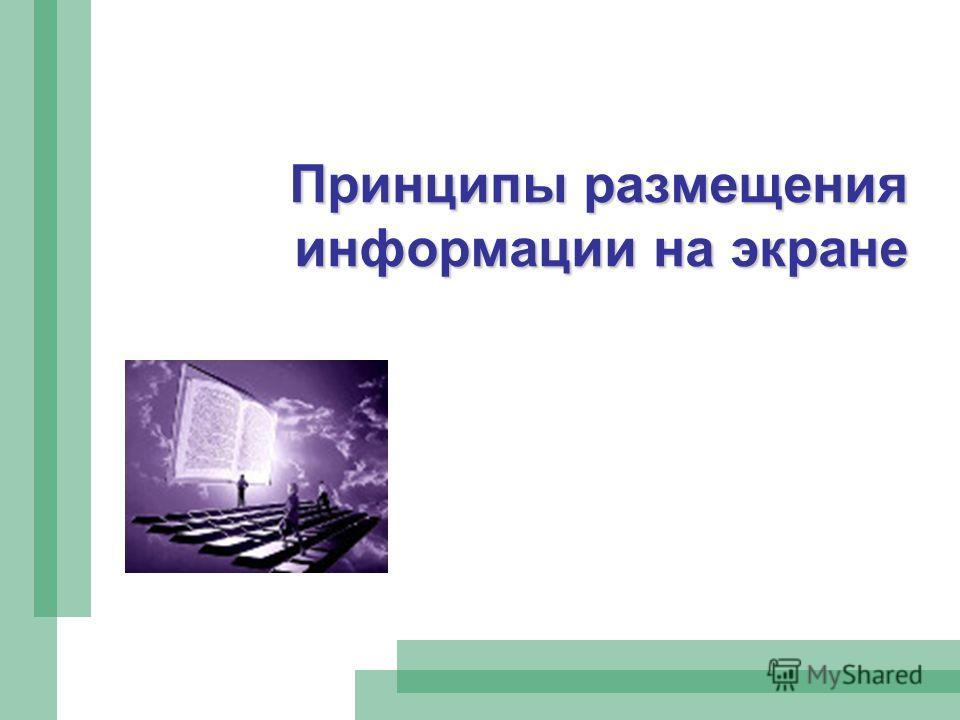Принципы размещения информации на экране