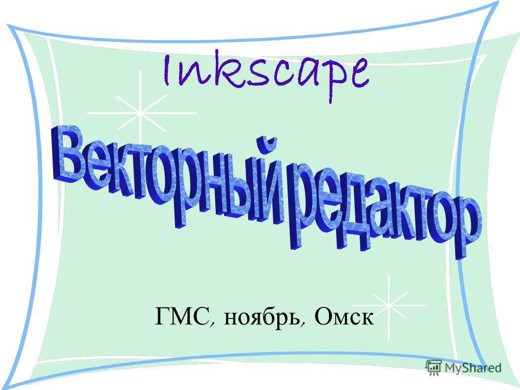 Inkscape ГМС, ноябрь, Омск