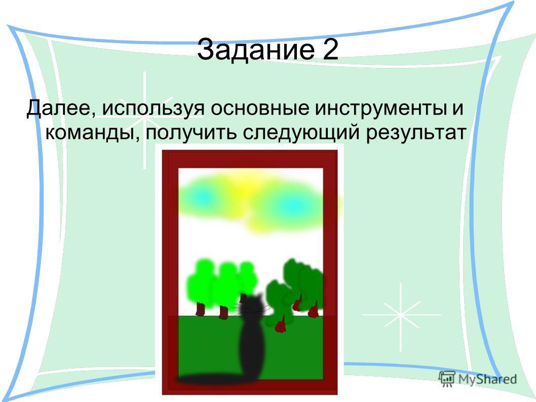 Задание 2 Далее, используя основные инструменты и команды, получить следующий результат