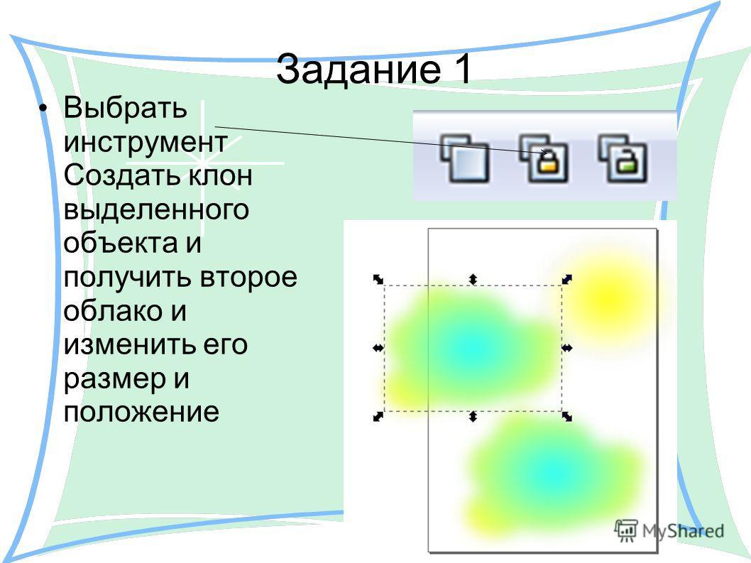 Задание 1 Выбрать инструмент Создать клон выделенного объекта и получить второе облако и изменить его размер и положение