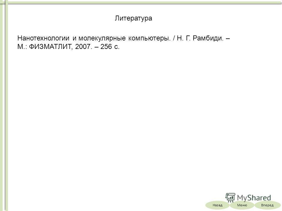 НазадВпередМеню Литература Нанотехнологии и молекулярные компьютеры. / Н. Г. Рамбиди. – М.: ФИЗМАТЛИТ, 2007. – 256 с.