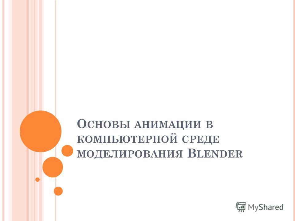 О СНОВЫ АНИМАЦИИ В КОМПЬЮТЕРНОЙ СРЕДЕ МОДЕЛИРОВАНИЯ B LENDER