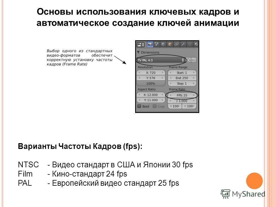 Основы использования ключевых кадров и автоматическое создание ключей анимации Варианты Частоты Кадров (fps): NTSC - Видео стандарт в США и Японии 30 fps Film - Кино-стандарт 24 fps PAL - Европейский видео стандарт 25 fps