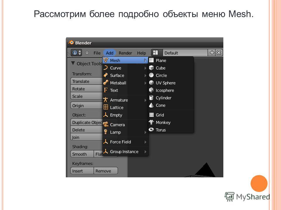 Рассмотрим более подробно объекты меню Mesh.