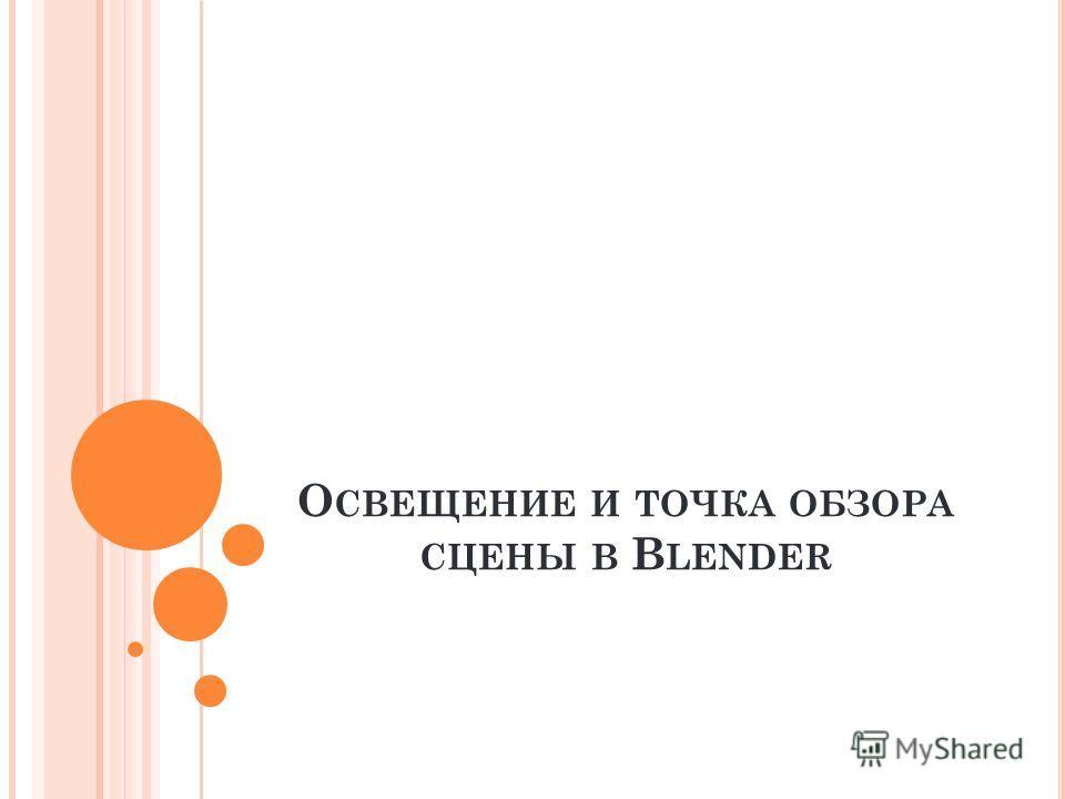 О СВЕЩЕНИЕ И ТОЧКА ОБЗОРА СЦЕНЫ В B LENDER