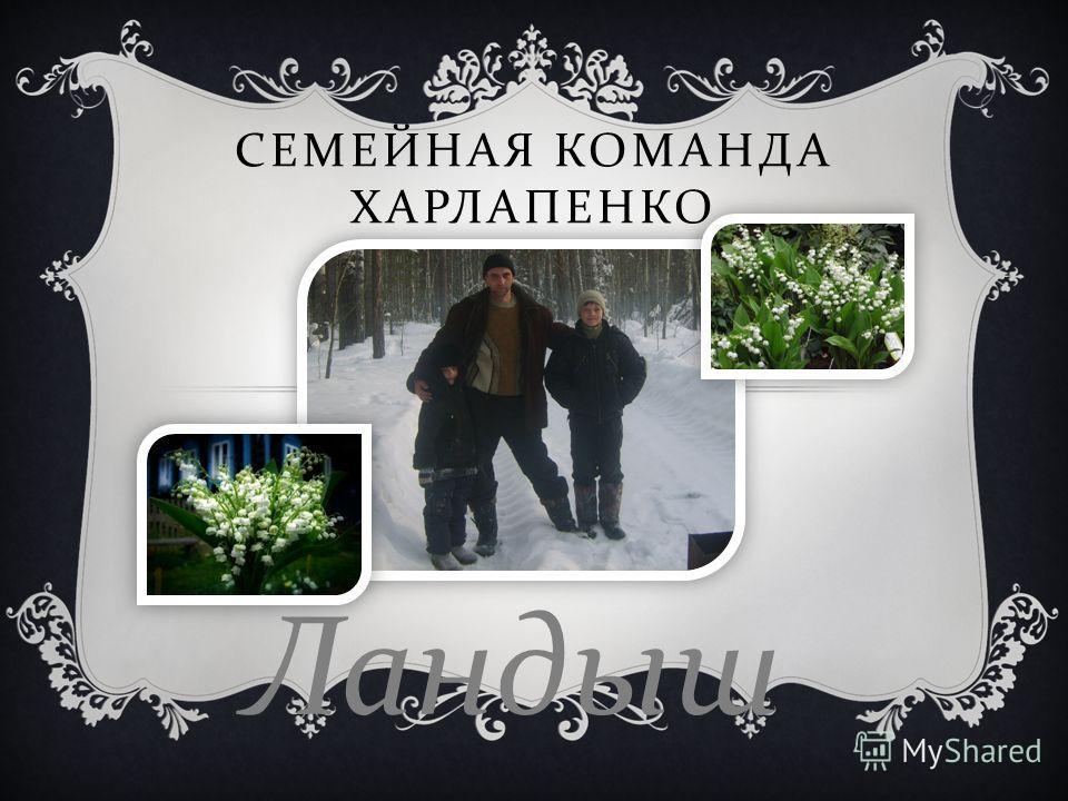 СЕМЕЙНАЯ КОМАНДА ХАРЛАПЕНКО Ландыш