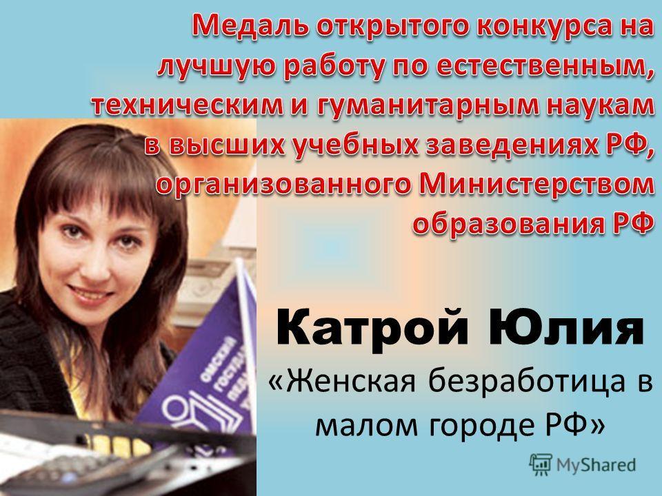 Катрой Юлия «Женская безработица в малом городе РФ»