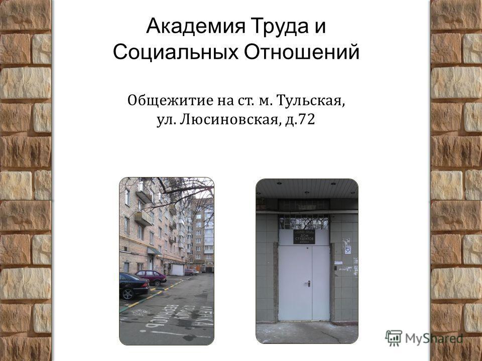 Академия Труда и Социальных Отношений Общежитие на ст. м. Тульская, ул. Люсиновская, д.72