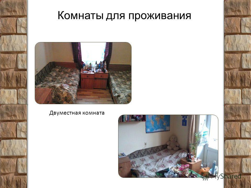 Комнаты для проживания Двуместная комната