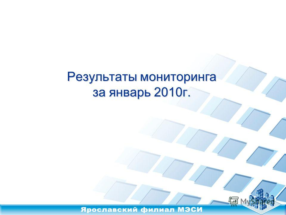Результаты мониторинга за январь 2010г.