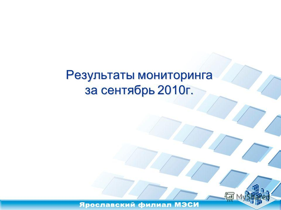 Результаты мониторинга за сентябрь 2010г.