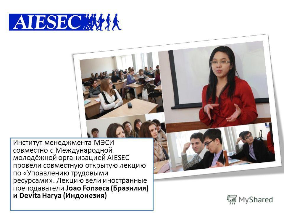 Институт менеджмента МЭСИ совместно с Международной молодёжной организацией AIESEC провели совместную открытую лекцию по «Управлению трудовыми ресурсами». Лекцию вели иностранные преподаватели Joao Fonseca (Бразилия) и Devita Harya (Индонезия)