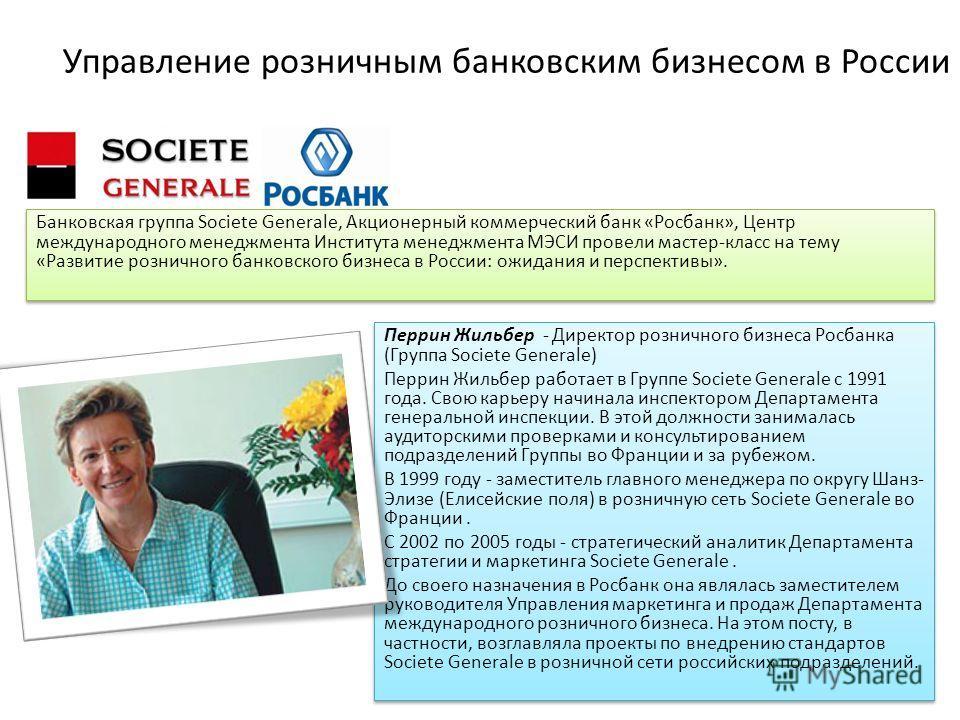 Управление розничным банковским бизнесом в России
