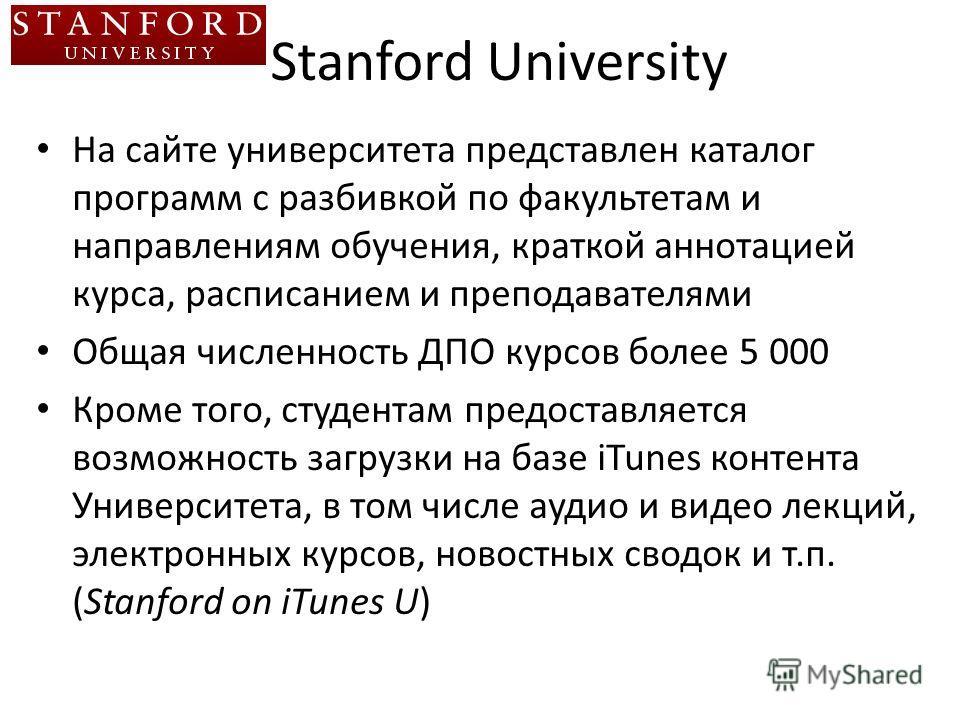 Stanford University На сайте университета представлен каталог программ с разбивкой по факультетам и направлениям обучения, краткой аннотацией курса, расписанием и преподавателями Общая численность ДПО курсов более 5 000 Кроме того, студентам предоста