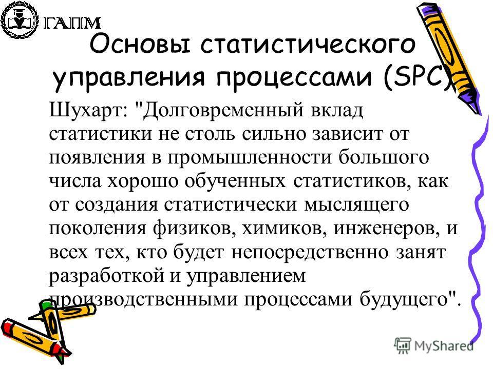 Основы статистического управления процессами (SPC) Шухарт: