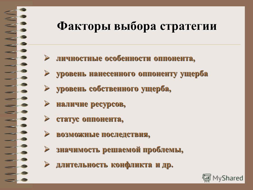 личностные особенности оппонента, личностные особенности оппонента, уровень нанесенного оппоненту ущерба уровень нанесенного оппоненту ущерба уровень собственного ущерба, уровень собственного ущерба, наличие ресурсов, наличие ресурсов, статус оппонен