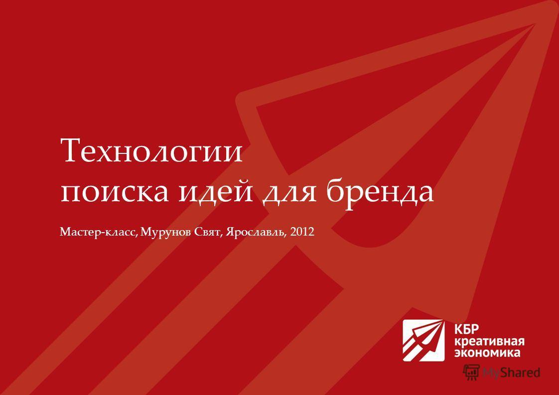 Технологии поиска идей для бренда Мастер-класс, Мурунов Свят, Ярославль, 2012