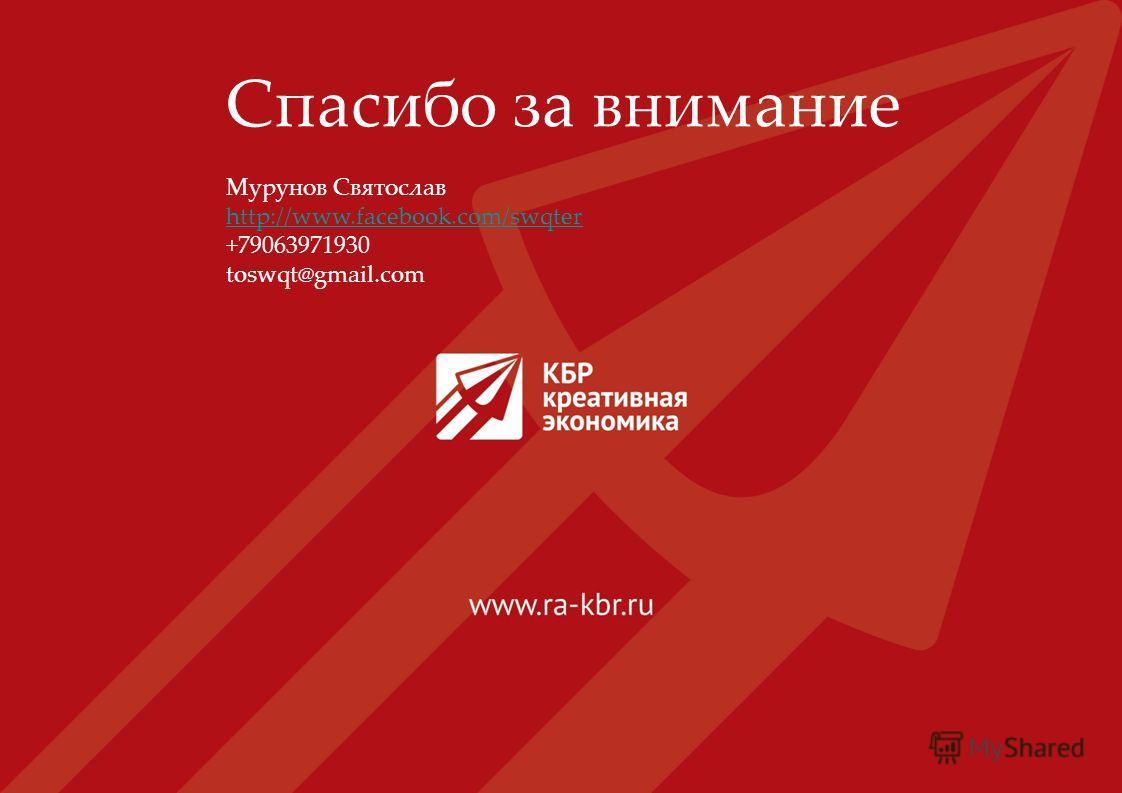Спасибо за внимание Мурунов Святослав http://www.facebook.com/swqter +79063971930 toswqt@gmail.com