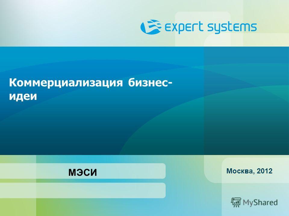 Коммерциализация бизнес- идеи Москва, 2012 МЭСИ