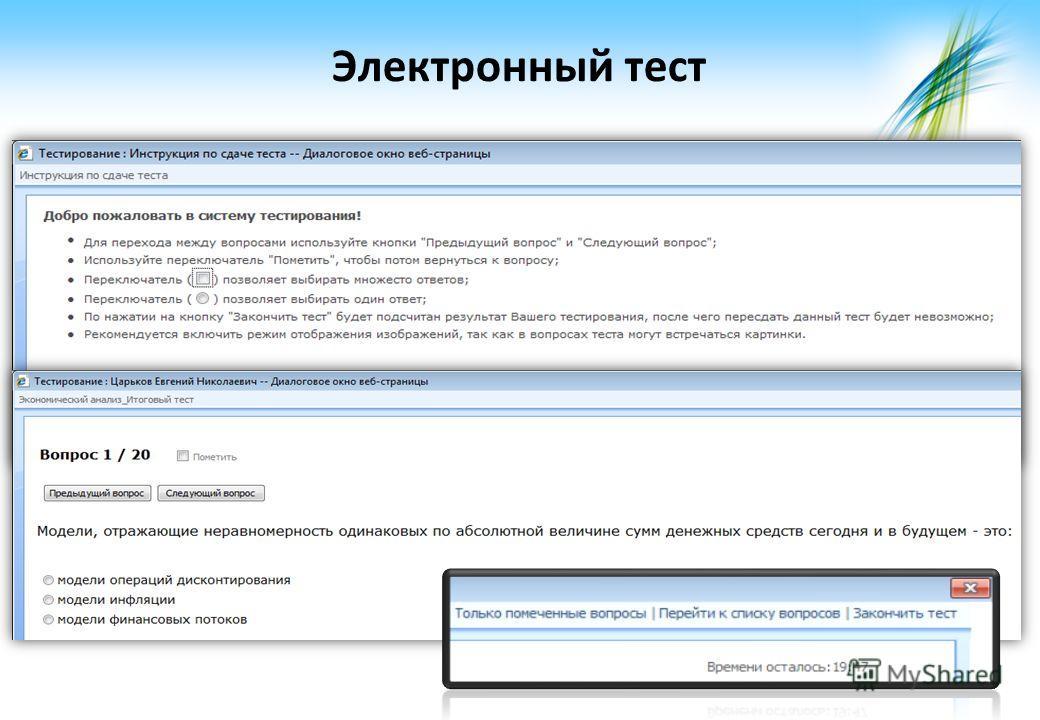 Электронный тест