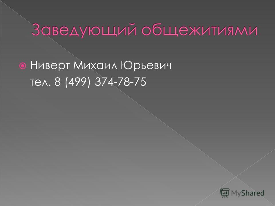Ниверт Михаил Юрьевич тел. 8 (499) 374-78-75