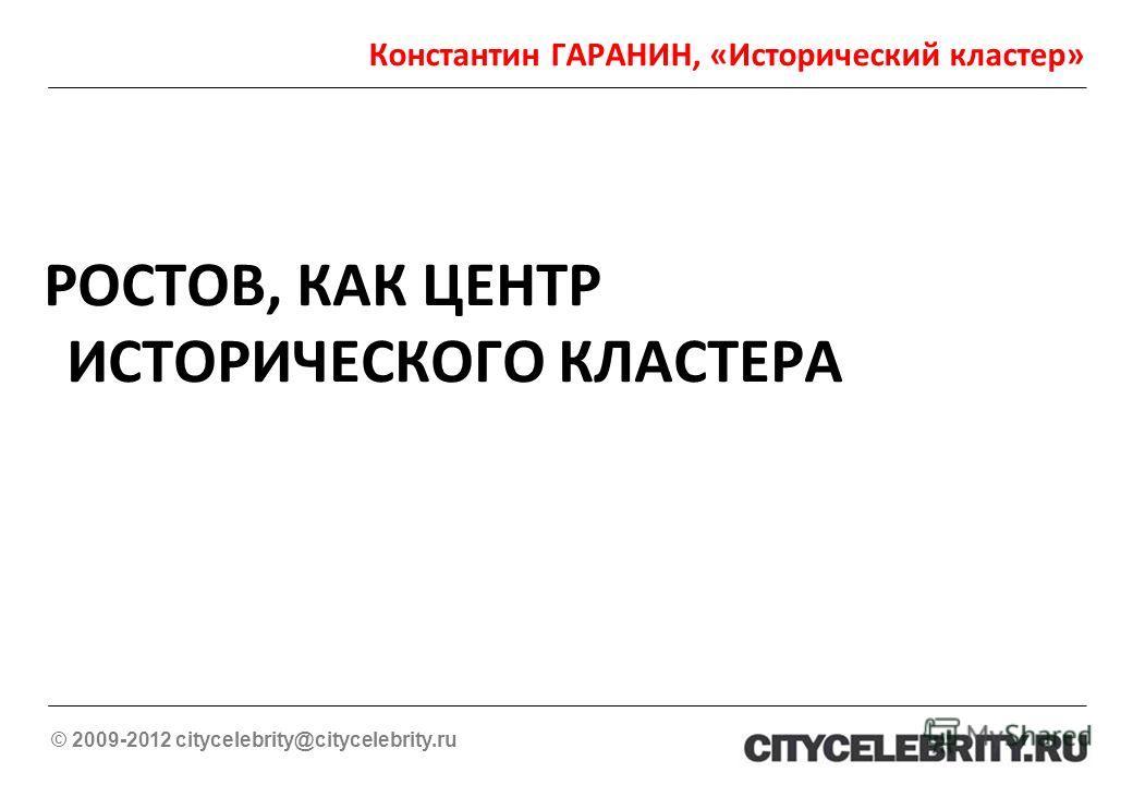 Константин ГАРАНИН, «Исторический кластер» © 2009-2012 citycelebrity@citycelebrity.ru РОСТОВ, КАК ЦЕНТР ИСТОРИЧЕСКОГО КЛАСТЕРА