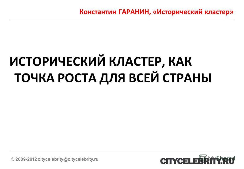 Константин ГАРАНИН, «Исторический кластер» © 2009-2012 citycelebrity@citycelebrity.ru ИСТОРИЧЕСКИЙ КЛАСТЕР, КАК ТОЧКА РОСТА ДЛЯ ВСЕЙ СТРАНЫ