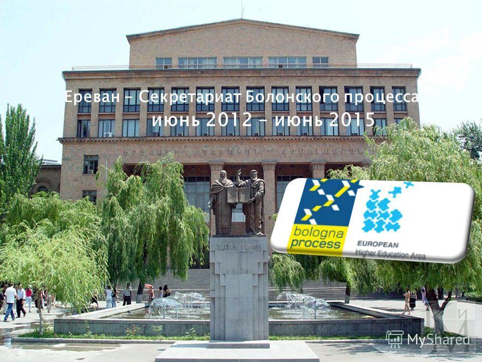 Ереван - Секретариат Болонского процесса июнь 2012 – июнь 2015