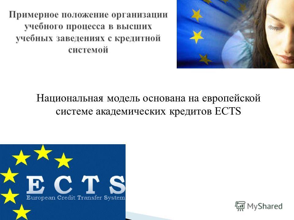 Национальная модель основана на европейской системе академических кредитов ECTS
