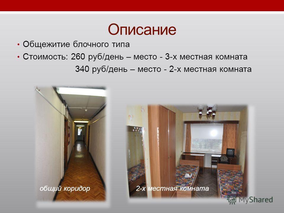 Описание Общежитие блочного типа Стоимость: 260 руб/день – место - 3-х местная комната 340 руб/день – место - 2-х местная комната общий коридор2-х местная комната