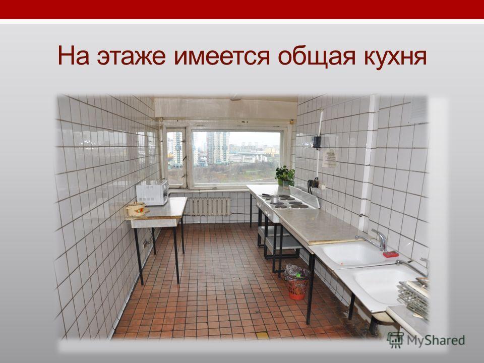 На этаже имеется общая кухня
