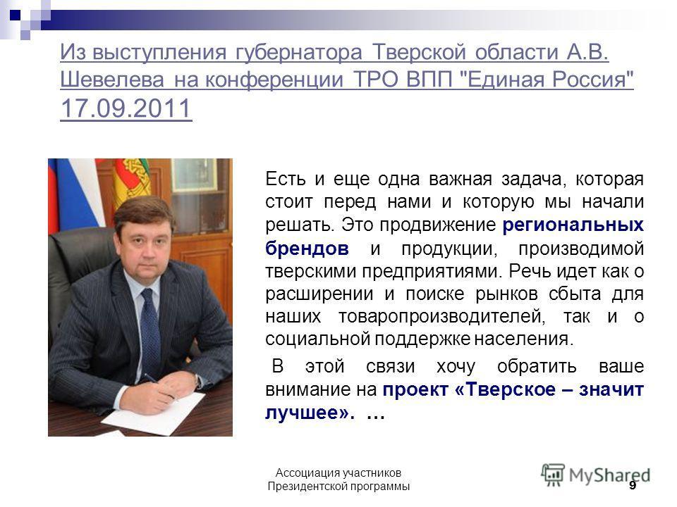Из выступления губернатора Тверской области А.В. Шевелева на конференции ТРО ВПП