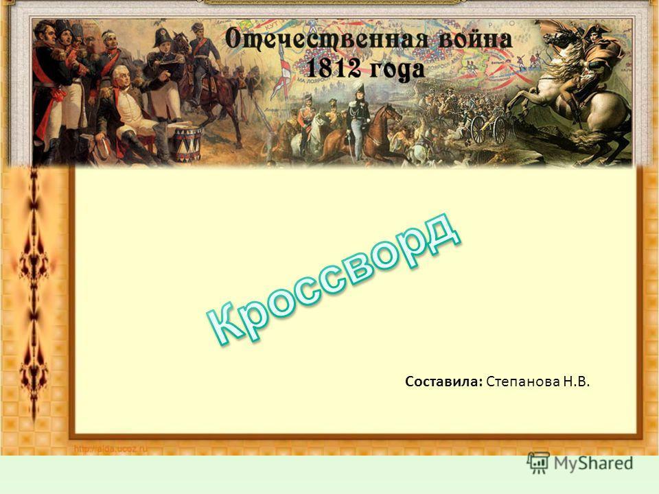 Составила: Степанова Н.В.